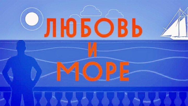 Русская мелодрама «ЛЮБОВЬ И МОРЕ»
