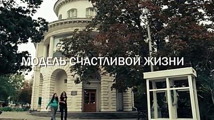 Русская мелодрама «Модель счастливой жизни»