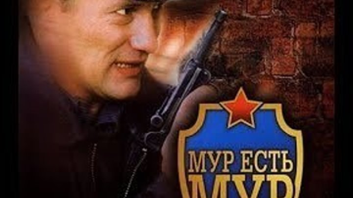 МУР есть МУР 3 сезон 1-8 серия