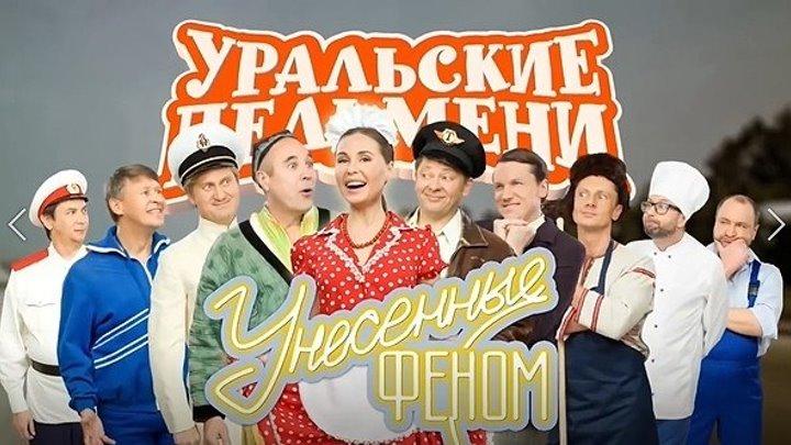 Мысли в женской голове - Уральские Пельмени