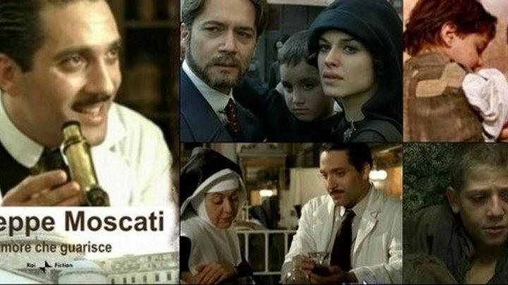 """Сильнейший фильм!!! """"Джузеппе Москати: Исцеляющая любовь"""" (основан на реальных событиях/две серии)."""