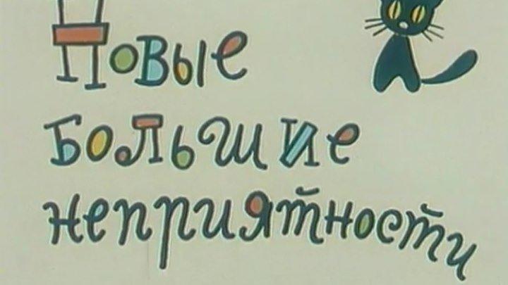 Новые большие неприятности (1973).