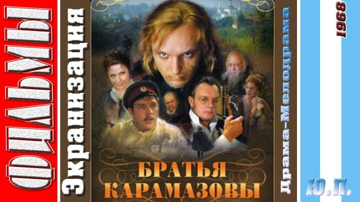Братья Карамазовы (Все серии. 1969) Драма, Мелодрама