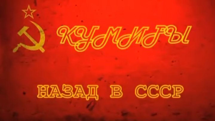 Кумиры диско-поп музыки СССР 80-х