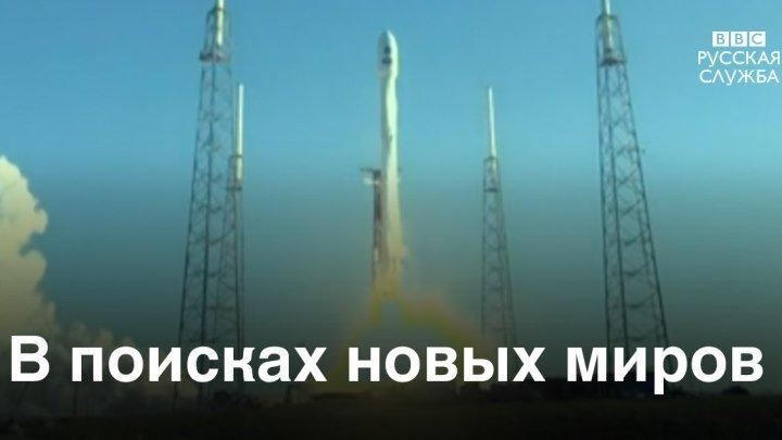 NASA запустило спутник для поиска новых миров