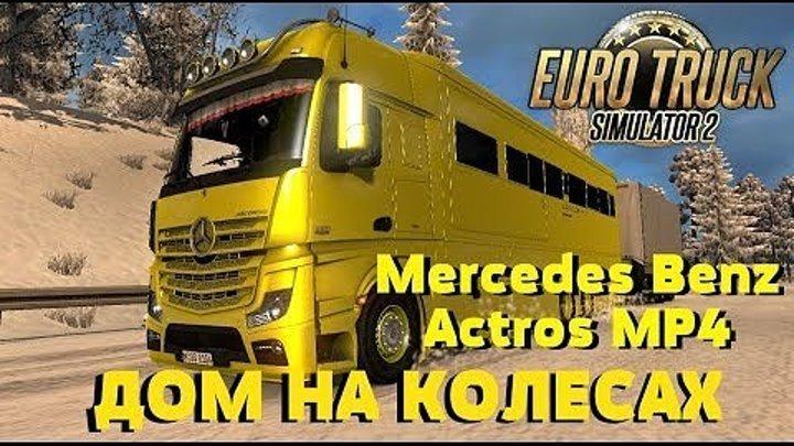 Euro Truck Simulator 2 {1.30}.Обзор мода- Mercedes-Benz MP4 Actros Motorhome. ДОМ НА КОЛЕСАХ.