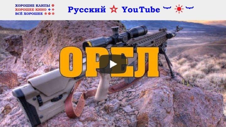 ОРЕЛ 💥 Боевик ⋆ крутейший русский фильм ⋆ новинка