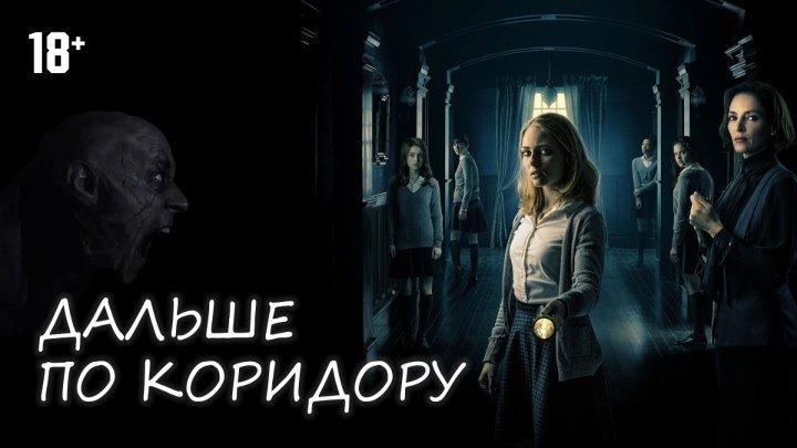 Дальше по коридору — Русский трейлер (2018)