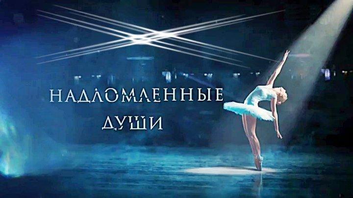 Русская мелодрама «Надломленные души»(1-й сезон, все серии)