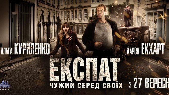 Ekspat (O'zbek tilida)HD 2001 боевик, триллер