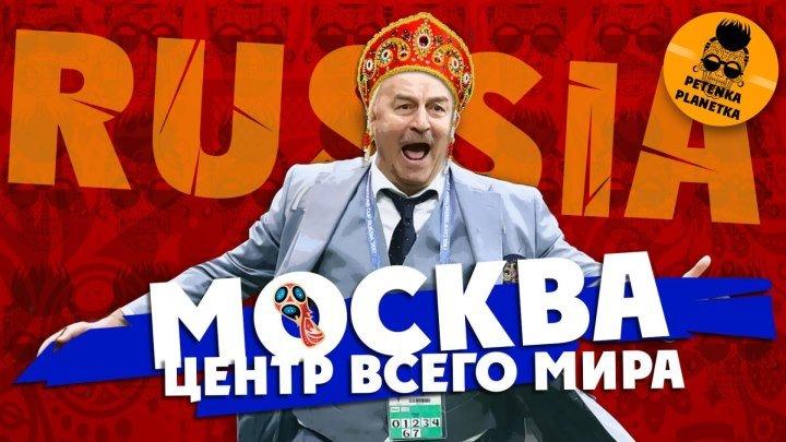 МОСКВА - ЦЕНТР ВСЕГО МИРА: хроника футбольного безумия в столице