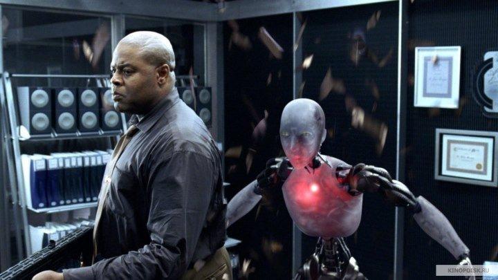 Я робот . Триллер боевик фантастика