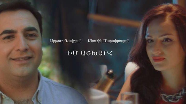 ➷ ❤ ➹Arthur Davtian & Anushik Martirosyan ⁄ Im ashxarh (Official Video 2018 )➷ ❤ ➹