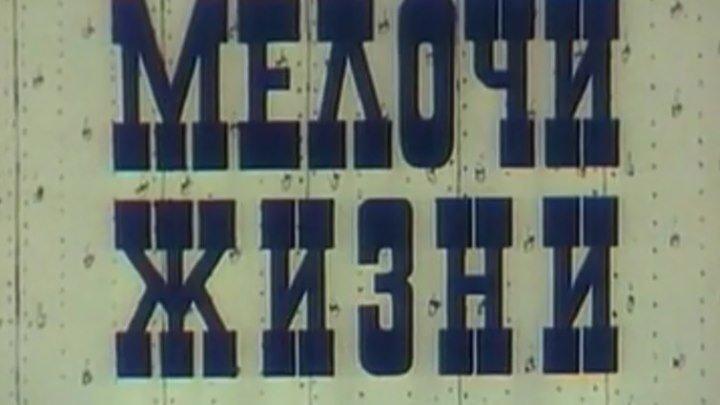 Мелочи жизни (1977).