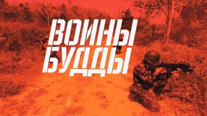 Воины Будды. Военная приемка в Мьянме. Ч.1