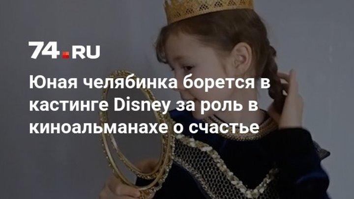 10-летняя челябинка поучаствовала во «Всенародном кастинге» канала «Дисней»