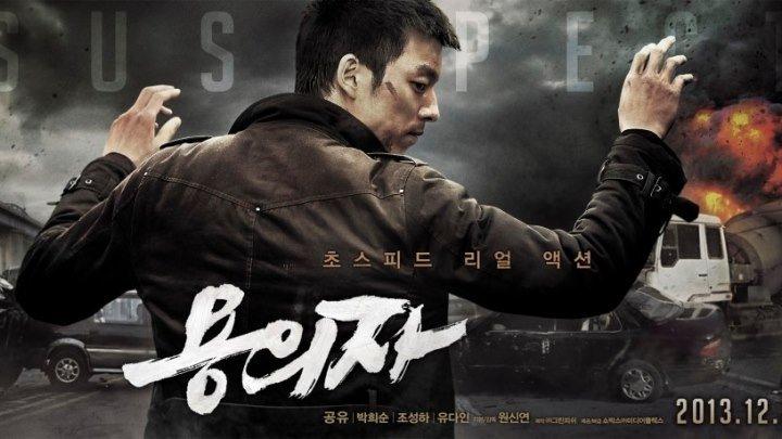 Подозреваемый (2013). (Боевик)