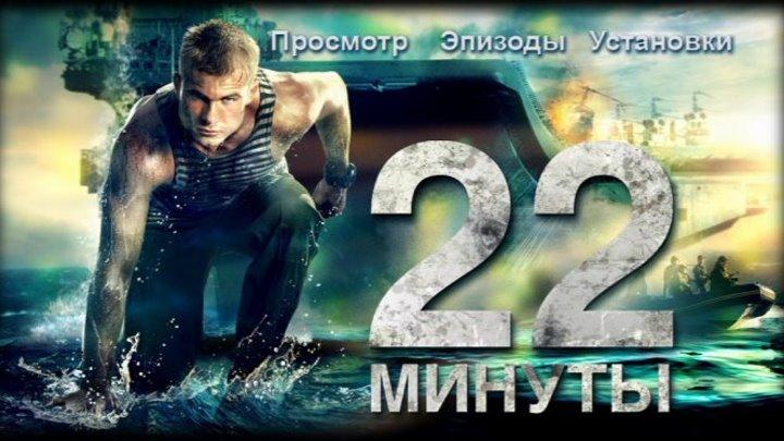 22 минуты (2014).(боевик)