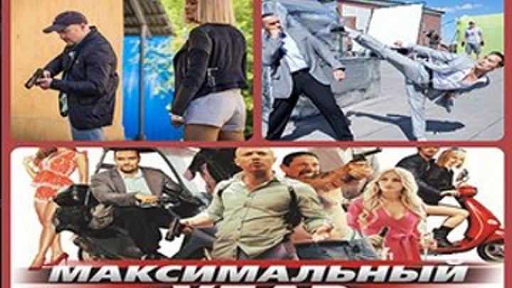 Максимальный удар - Комедия,боевик 2017 - Россия,США