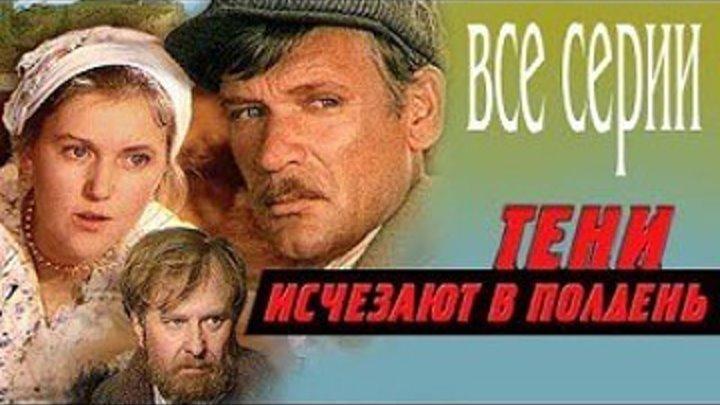 """""""Тени исчезают в полдень"""" (1971) Все серии. HD"""