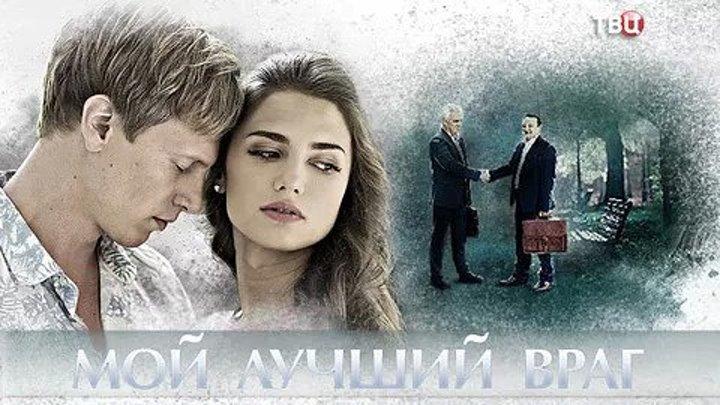 Мой лучший враг (2017) Детективы, Мелодрамы, Украинские, Русские