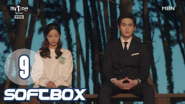 [Озвучка SOFTBOX] Богатый мужчина 09 серия