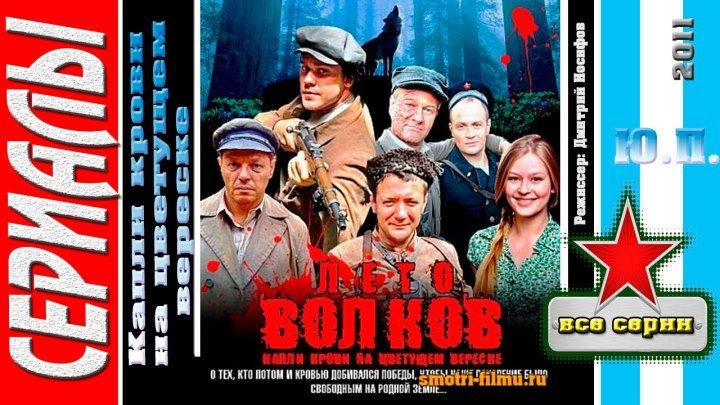 Лето Волков (Капли крови на цветущем вереске .Все 6 серий. 2011) Военный, Драма