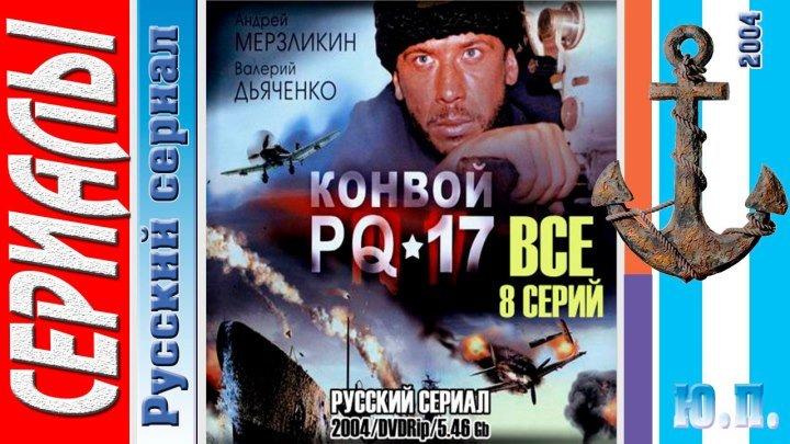 Конвой PQ 17. (Все 8 серий. 2004) Военный, Драма