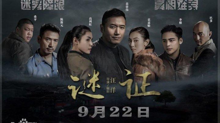 In the Fog 2017 - Liên Hoàn Án (Miêu Kiều Vĩ) (1080p TM + SubChinese + SubEng)