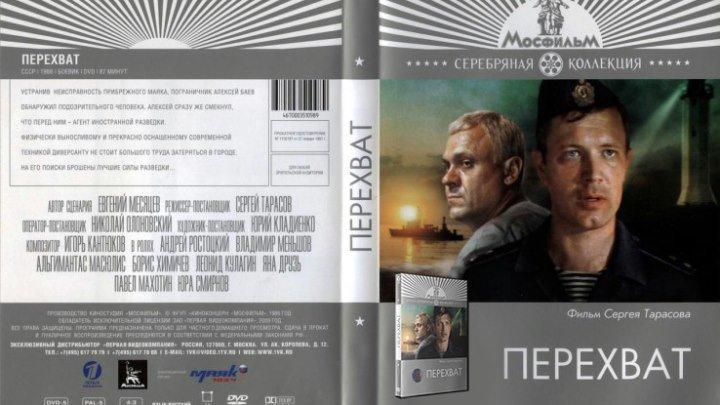 "Х/ф ""Перехват"" Боевик. СССР 1986г."