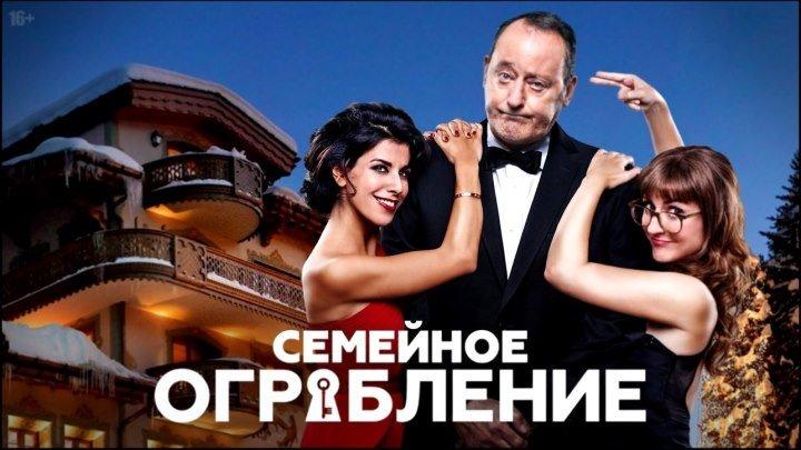 Oilaviy Firibgarlar (Tarjima, Uzbek tilida) HD komediya