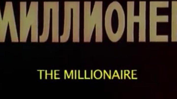 Миллионер (1963).