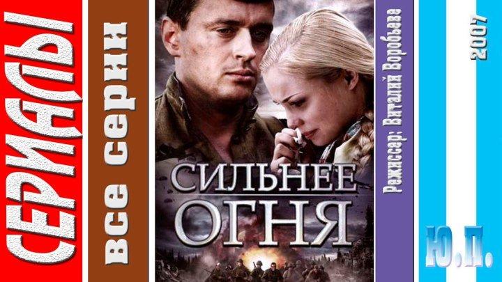 Сильнее огня (Все серии. 2007) Военный, Драма
