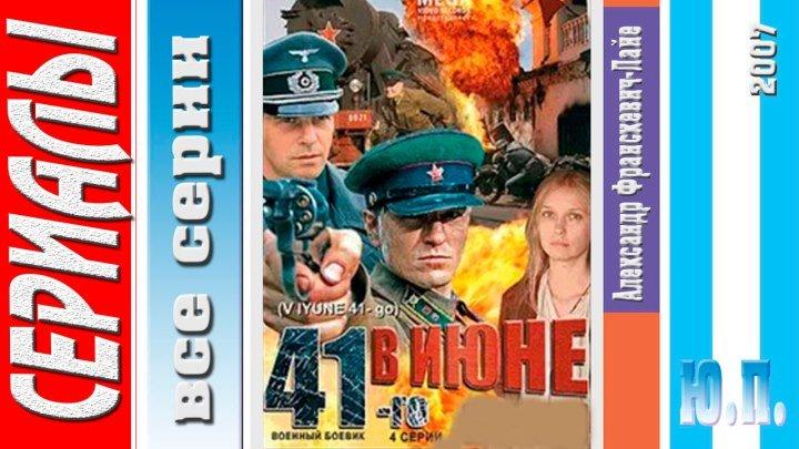 В июне 1941 (Все серии. 2000) Военный, Драма