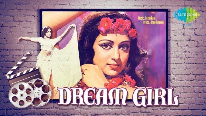 Девушка мечты / Dream Girl (1977)@