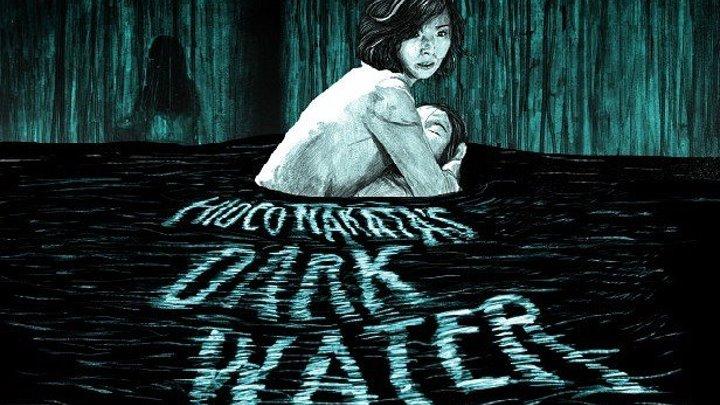 Темные воды BDRip.(2002) 720p.Ужасы,Триллер,Драма