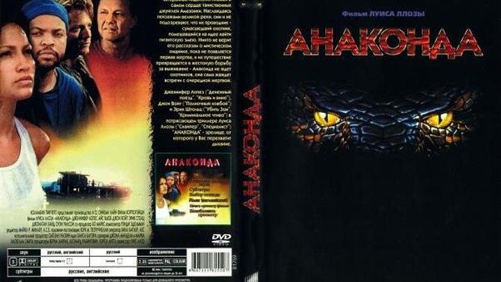 Анаконда (1997) ужасы HD