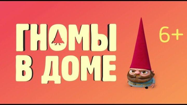 ГHOMЫ B ДOME (мульт, 2OI7, HD)