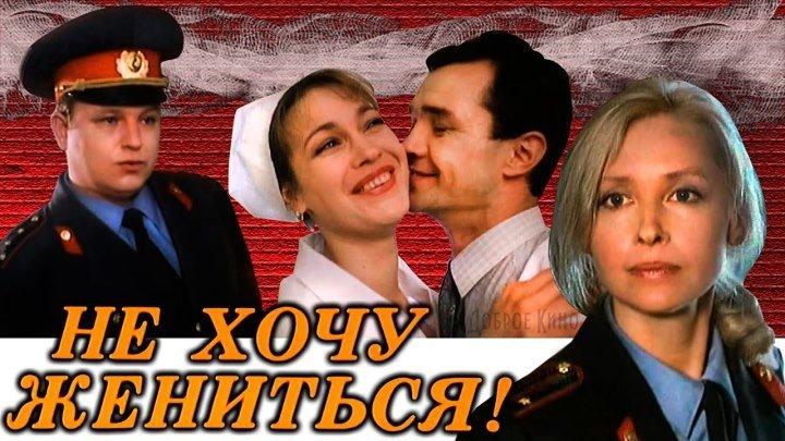 Не хочу жениться! / 1993 / Россия, ОФРРоскомкино / SATRip