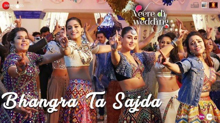 Клип Bhangra Ta Sajda к фильму Veere Di Wedding - Карина Капур Кхан, Сонам Капур, Свара Бхаскар, Шикха Талсания