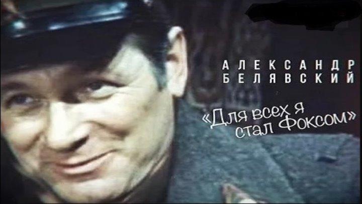 Александр Белявский. Для всех я стал Фоксом, 12/05/2018 (DOC)