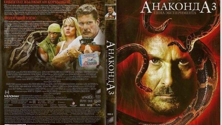 Анаконда 3: Цена эксперимента (2008) ужасы HD