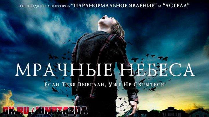 Мрачные небеса(ужасы, фантастика, триллер)2013