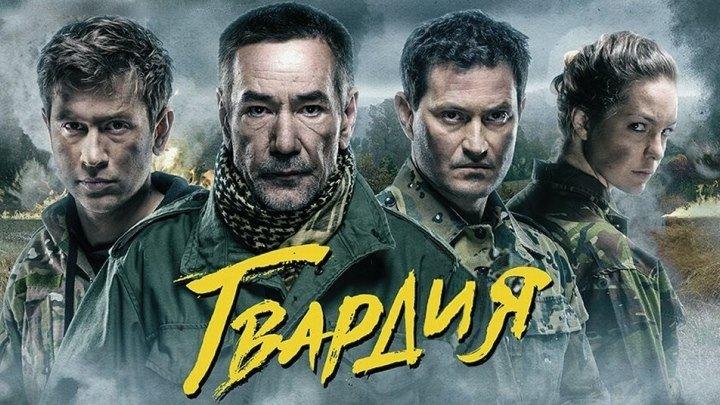 Гвардия   1 сезон   4 серия из 4   2015   Драма, военный