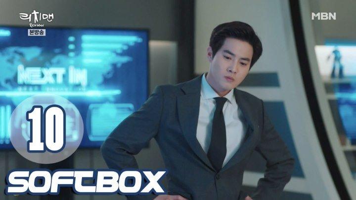 [Озвучка SOFTBOX] Богатый мужчина 10 серия