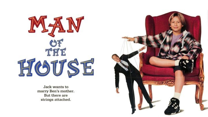 Кто в доме хозяин / Man of the House, 1995 HD