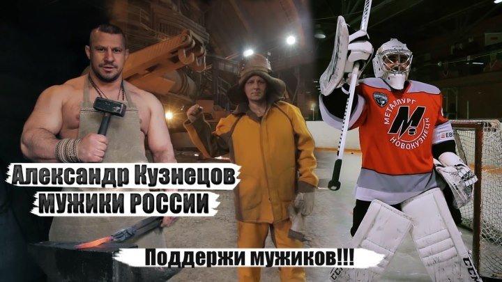 Александр Кузнецов - Мужики России (Премьера клипа, 2018)