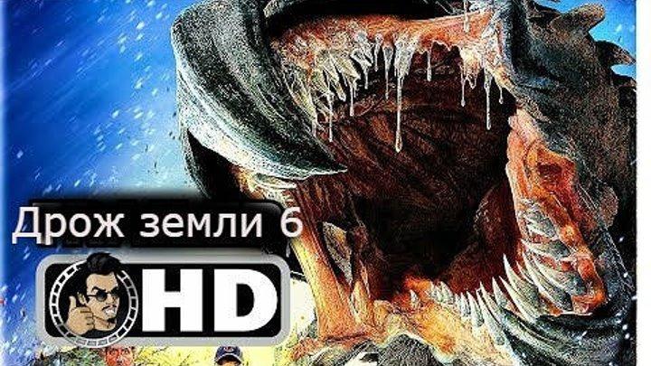 Фильм Дрожь земли 6 (2018) Ужасы, Фантастика.