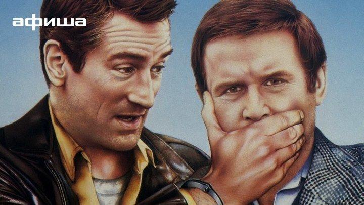 Успеть до полуночи (1988) боевик, триллер, комедия, приключения
