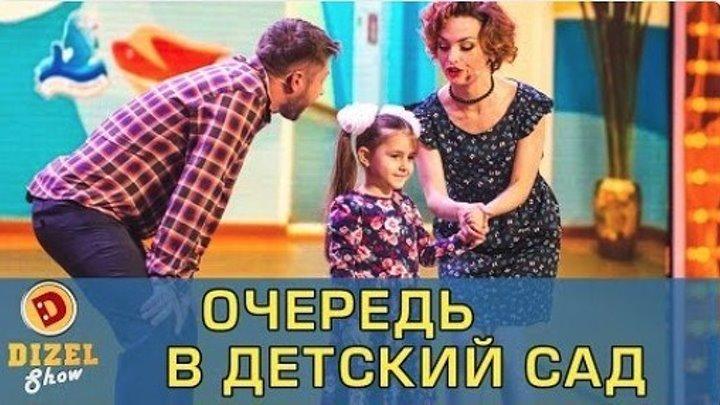 Как устроить ребёнка в Детский сад   Дизель Шоу